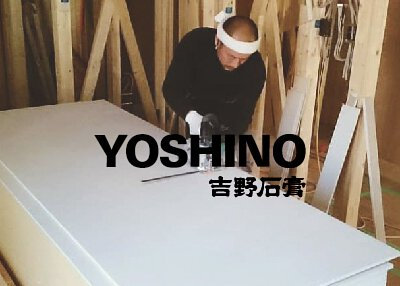 YOSHINO吉野石膏商標