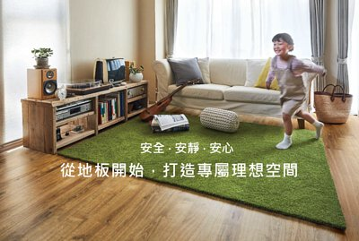 綠建材地板