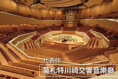檜木音樂廳