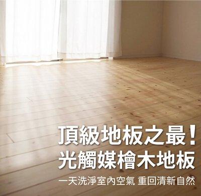 地板清潔空氣