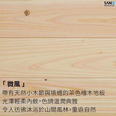 微風檜木地板