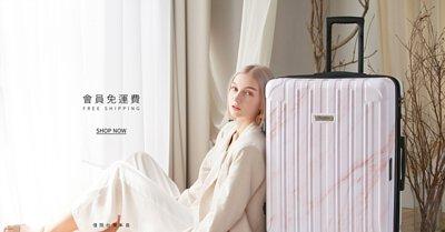 Flexflow 智能測重旅行箱 會員免運費 僅限台灣本島