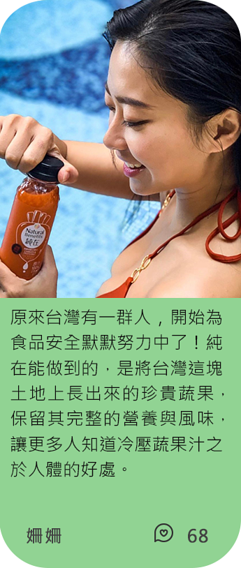 網紅姍姍也在喝純在冷壓蔬果汁,原來台灣有一群人,開始為食品安全默默努力中了!純在能做到的,是將台灣這塊 土地上長出來的珍貴蔬果,保留其完整的營養與風味,讓更多人知道冷壓蔬果汁之於人體的好處。