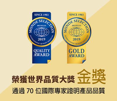 榮獲世界品質大獎金獎,通過70位國際專家證明產品品質