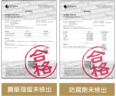 純在冷壓蔬果汁通過SGS檢驗合格,多項國際認證,通過多樣檢測,無重金屬殘留無農藥殘留