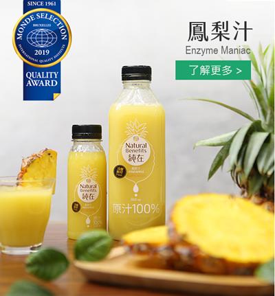 榮獵世界品質大獎標章,純在冷壓蔬果汁推薦鳳梨汁,與在地小農合作