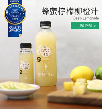榮獵世界品質大獎標章,純在冷壓蔬果汁推薦蜂蜜檸檬柳橙汁,與在地小農合作