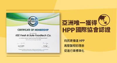 亞洲唯一獲得HPP國際協會認證