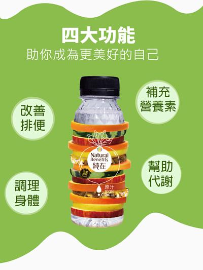 純在冷壓蔬果汁的好處,補充營養素,改善排便,幫助代謝,調理身體