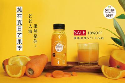 純在蔬果汁芒果季優惠活動