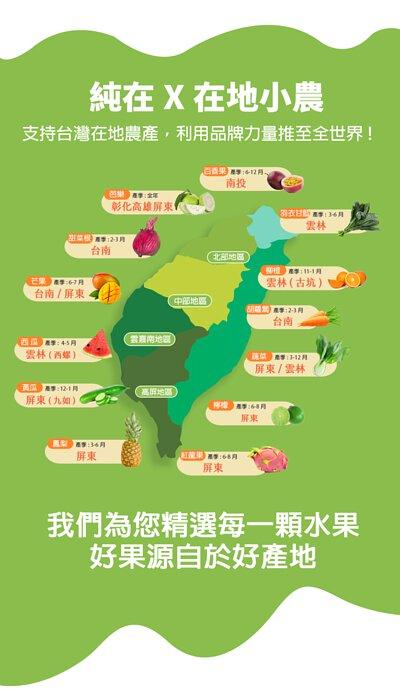 純在與在地小農合作,支持台灣在地農產,利用品牌力量推至全世界