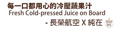 長榮航空機上皇璽桂冠艙,桂冠艙,商務艙,迎賓飲品指定使用品牌「純在冷壓蔬果汁」
