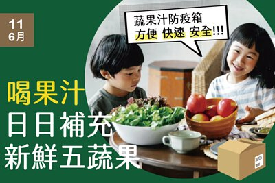 蔬果汁防疫箱