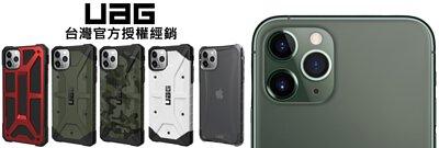 UAG手機殼,UAG IPHONE11,UAG,UAG IPHONE11 PRO,UAG IPHONE11 PRO MAX,UAG IPHONE XR