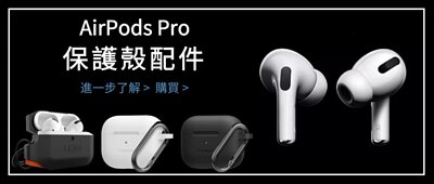 AIRPODS PRO保護殼