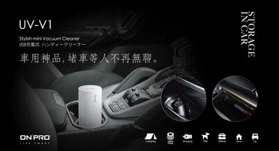 ONPRO汽車吸塵器