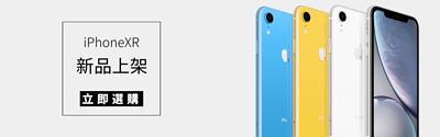 IPHONE XR手機殼,IPHONE XR,IPHONE XR配件,IPHONE XR防摔手機殼,熊膜3C