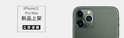 IPHONE11 PRO MAX手機殼,IPHONE11 PRO MAX,IPHONE11 PRO MAX配件,IPHONE11 PRO MAX防摔手機殼,熊膜3C