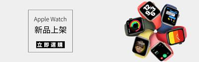 apple watch,apple watch保護殼,watch保護殼,apple watch錶帶