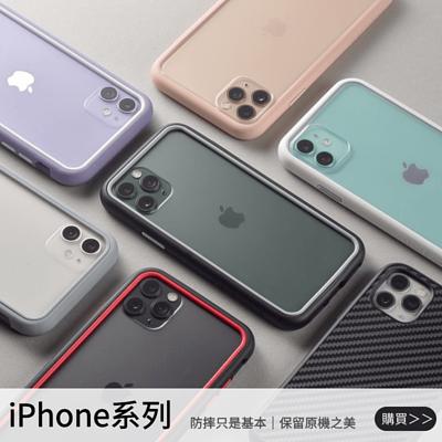 IPHONE12,IPHONE11,手機殼,防摔手機殼,太樂芬手機殼,犀牛盾手機殼,UAG手機殼