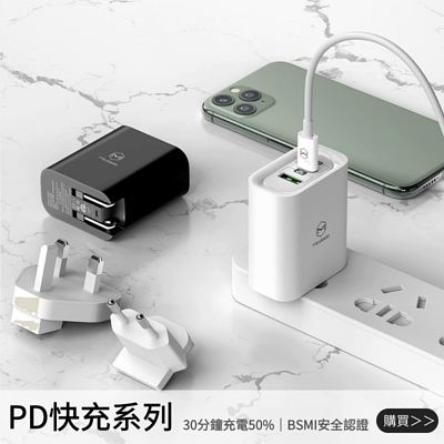 PD18W,PD快充,PD充電器,PD傳輸線