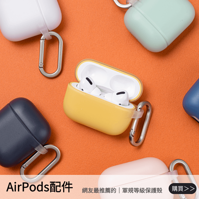 AIRPODS PRO保護殼,AIRPODS,AIRPODSPRO