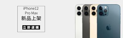 uag,太樂芬,犀牛盾,iphone12promax,熊膜3c