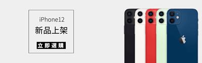 uag,太樂芬,犀牛盾,手機殼,熊膜3c,iphone12