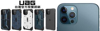 UAG,UAG台灣,UAG IPHONE12,UAG手機殼