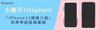 太樂芬,太樂芬手機殼開箱,太樂芬開箱,太樂芬手機殼介紹,Telephant,太樂芬IPHONE12