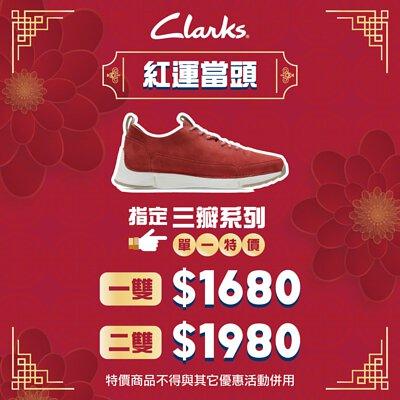 Clarks特惠商品 1雙1680,2雙1980