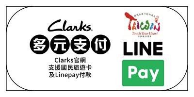 國旅卡 line pay