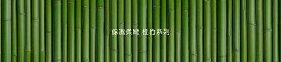 桂竹富含的竹葉黃酮及硅,能有效對抗老化、活化肌膚。加強水潤,保水、補水、鎖水,改善乾燥粗糙的缺水緊繃狀態,使膚感柔滑平順。