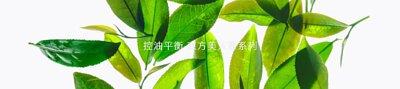 經小綠葉蟬嚙咬後的美人茶,含有比其他茶種更多的控油因子與保水因子,能深入毛孔調理皮脂分泌,改善毛孔,同時強化角質含水功能。
