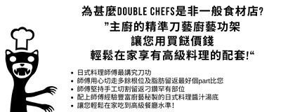 主廚的精準刀藝廚藝功架 讓您用買餸價錢 輕鬆在家享有高級料理的配套!