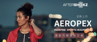 AfterShokz 骨傳導