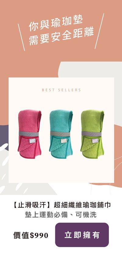 FOSFIT超細纖維瑜珈鋪巾