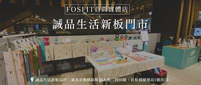 FOSFIT首間實體門市位於誠品生活新板店
