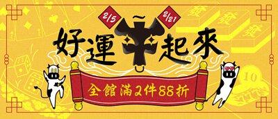 2/5-2/21 FOSFIT迎新春,好運牛起來!全館滿2件88折