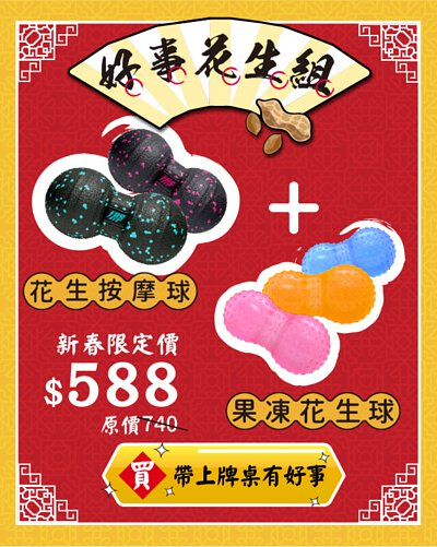 好事花生組-果凍花生球+花生按摩球,原價$740,新春限定價$588