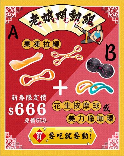 老娘開動組-果凍拉繩類+花生球/美力瑜珈環,原價$860,新春限定價$666