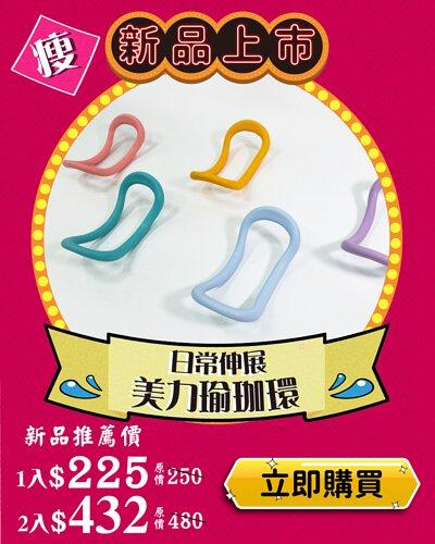 新品上市-日常伸展美力瑜珈環,新品推薦價一入$255(原價$250),二入$432(原價$480))