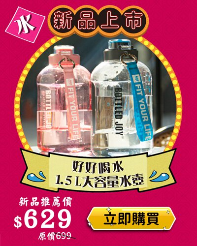新品上市-好好喝水Tritan 1.5L大容量水壺,原價$699,限時9折優惠價$629