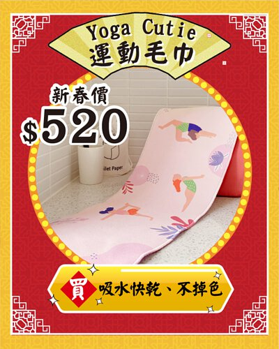 熱銷商品-Yoga cutie運動毛巾,吸水快乾不掉色