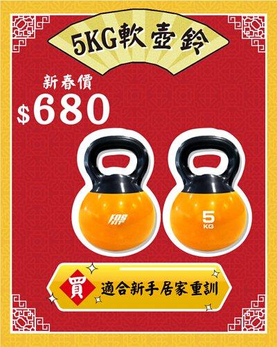 熱銷商品-5KG軟壺鈴,適合新手居家重訓