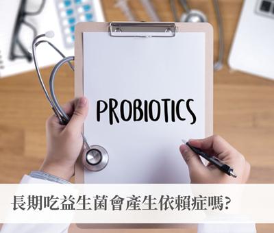 長期吃益生菌會產生依賴症嗎?