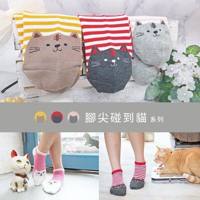除臭襪除腳臭推薦,貓系女子專科,腳尖碰到貓