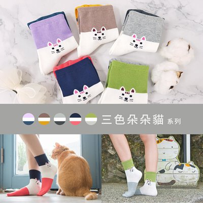 除臭襪除腳臭,襪子貓系女子專科,三色朵朵貓 系列