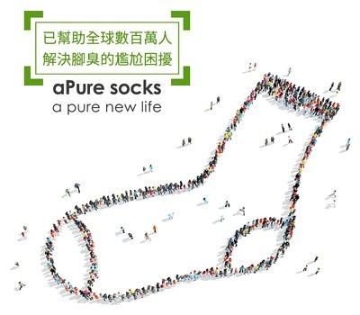 除腳臭除臭襪-aPure除臭襪至2020年來已幫助全球數百萬人 解決腳臭的尷尬困擾並與時俱進