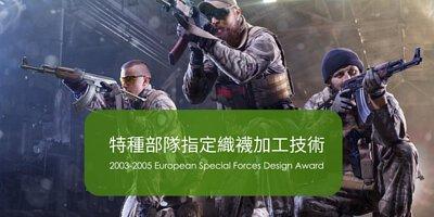 除腳臭除臭襪,特種部隊指定織襪加工技術 2003-2005 European Special Forces Design Award